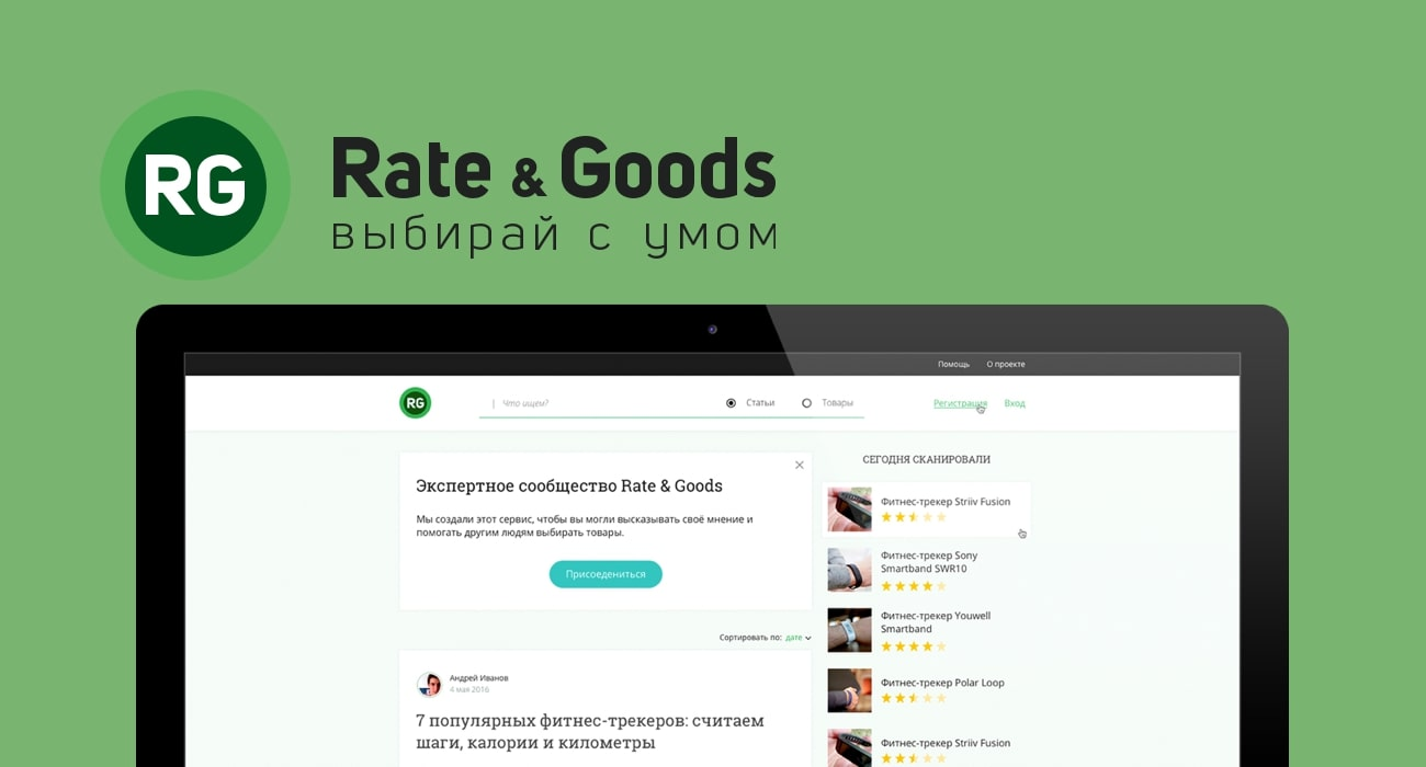 Rate&Goods design preview